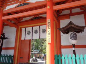 今宮神社 門前