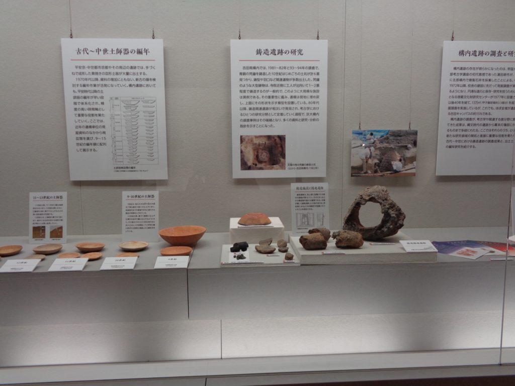 遺跡から発掘された土器など