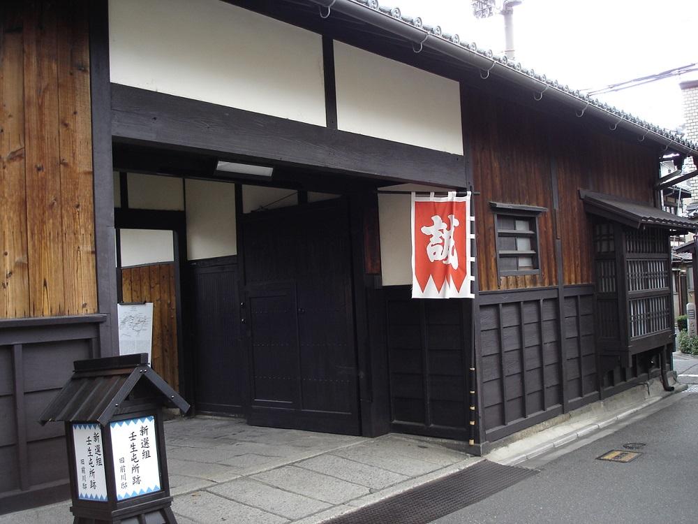 京都 新選組屯所 旧前川邸