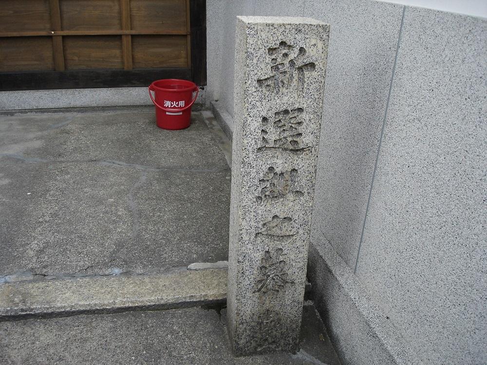 光縁寺 新選組之墓碑
