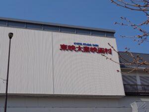 東映太秦映画村入口
