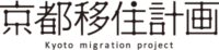 京都移住計画logo