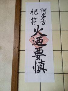 阿多古祀符火迺要慎(あたごしふひのようじん)のお札