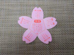 平野神社の桜みくじ