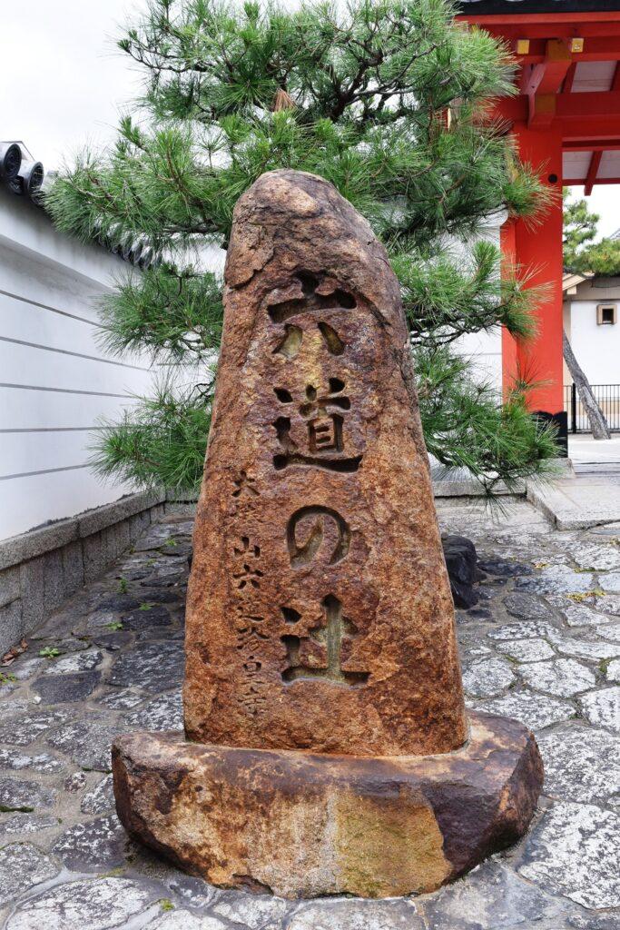 六道の辻 碑