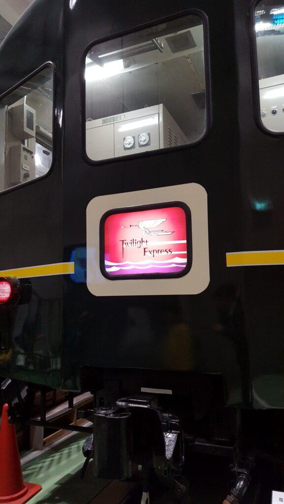 京都鉄道博物館 寝台特急トワイライトエクスプレス