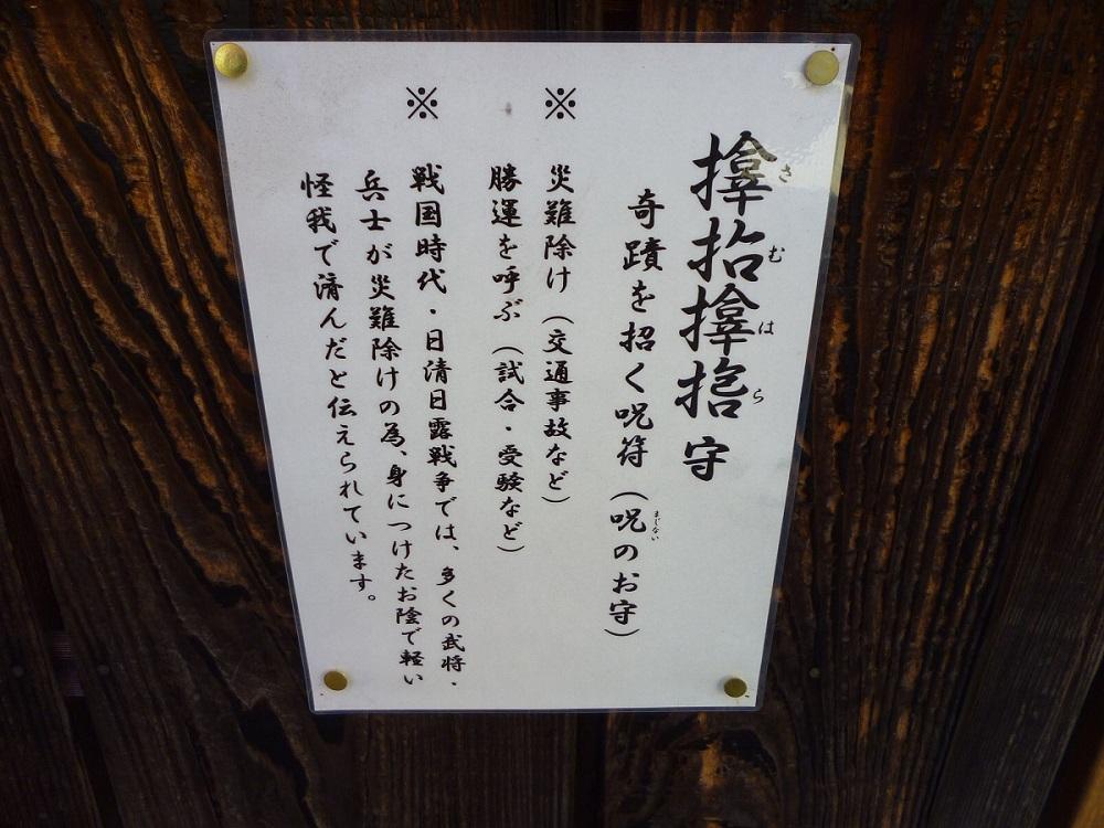 鎌達稲荷神社 サムハラ守 神字