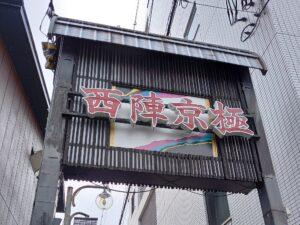 西陣京極入り口の看板