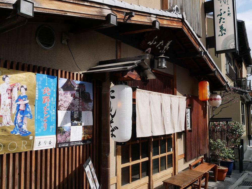 上七軒 ふた葉 京都のうどん店