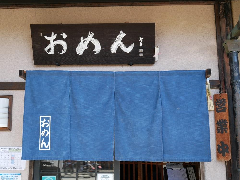 おめん 京都のうどん店
